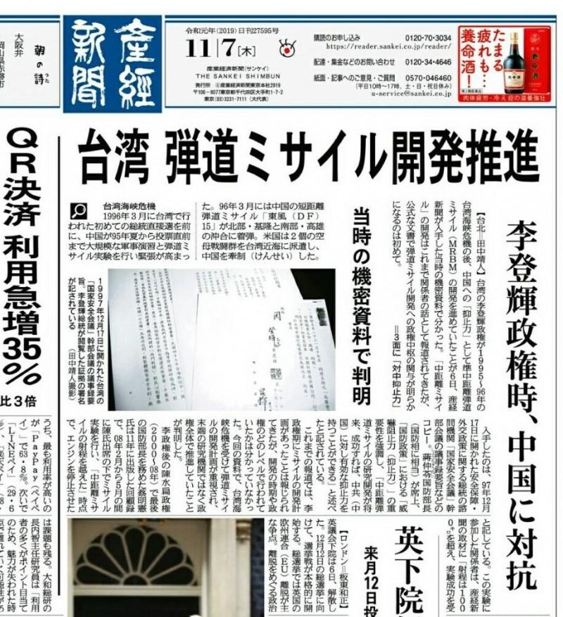 日本產經新聞7日報導,1995台海飛彈危機後,李登輝政府著手開發「準中程彈道飛彈」,以提高對中國的嚇阻力。(取自產經新聞)
