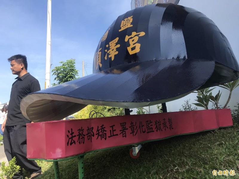 由彰化監獄製作的「超級冠軍帽」維妙維汮。(記者顏宏駿攝)