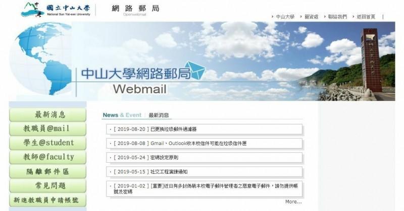 Open Webmail為師生最常使用電郵工具。(取自中山大學官網)