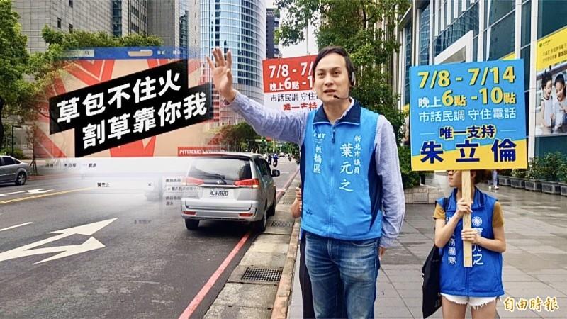 韓辦發言人葉元之被發現,也加入罷免韓國瑜的臉書社團「公民割草行動」。(臉書截圖、本報資料照合成圖)