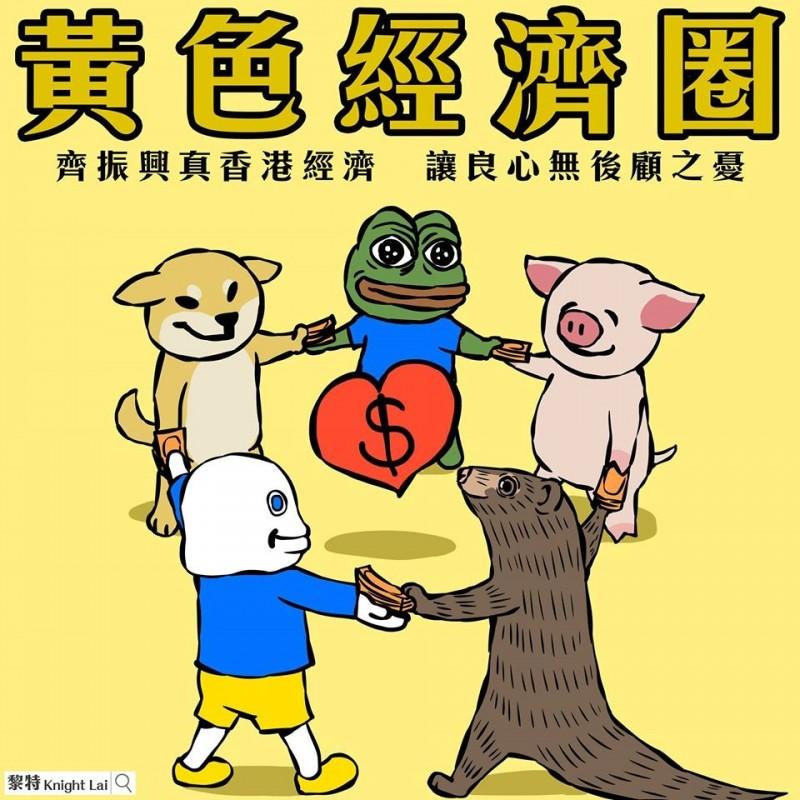 香港網友近日發起共創「黃色(泛民主派)經濟圈」計畫,呼籲市民改以參與民間自辦的年宵市場,抵制香港政府明年所舉辦的年宵市場,。(圖擷取自臉書_黎特 Knight Lai)