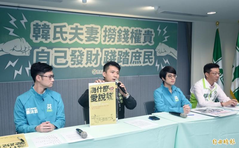 選後發大財!民進黨嗆:韓國瑜兩個月後將成億萬富翁