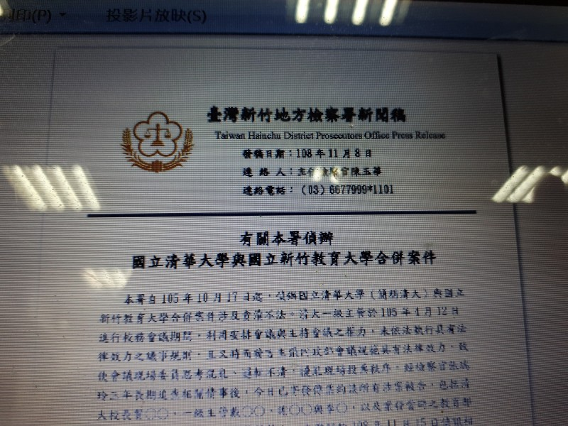 無端被捲入假新聞中,新竹地檢署遭假冒發佈新聞稿,經查此新聞是假新聞,已分案偵辦中。(記者洪美秀翻攝)