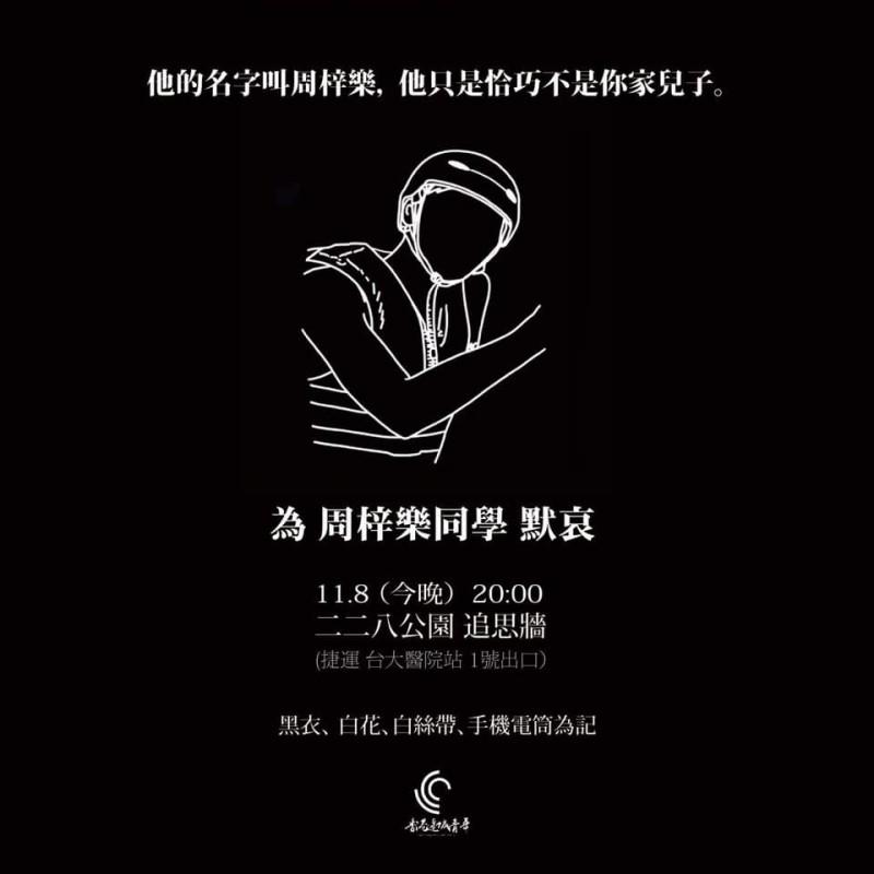 香港科技大學學生周梓樂疑似躲警方催淚彈而墜樓,送醫搶救數日後今仍宣告不治,在台灣的香港邊城青年今晚決定發起追悼會默哀。(圖擷取自香港邊城青年臉書)