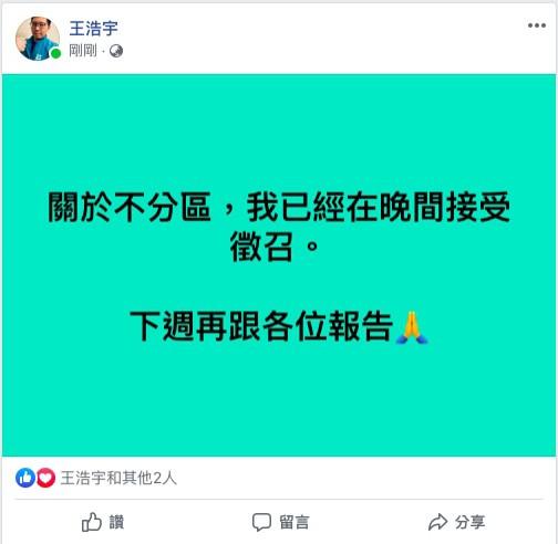 桃園市議員王浩宇稍早在臉書公布將名列不分區立委。(記者許倬勛翻攝)