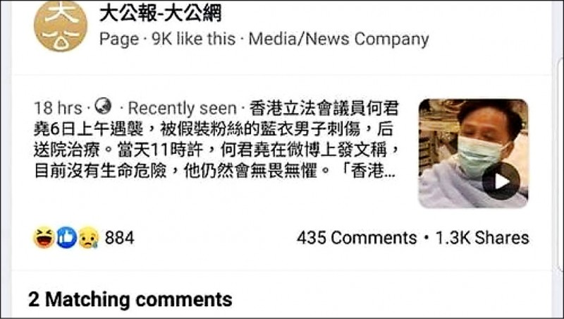 網友發現,「大公報」的臉書專頁竟在五日晚上就已發布何君堯受傷臥床的影片。 (擷取自臉書)
