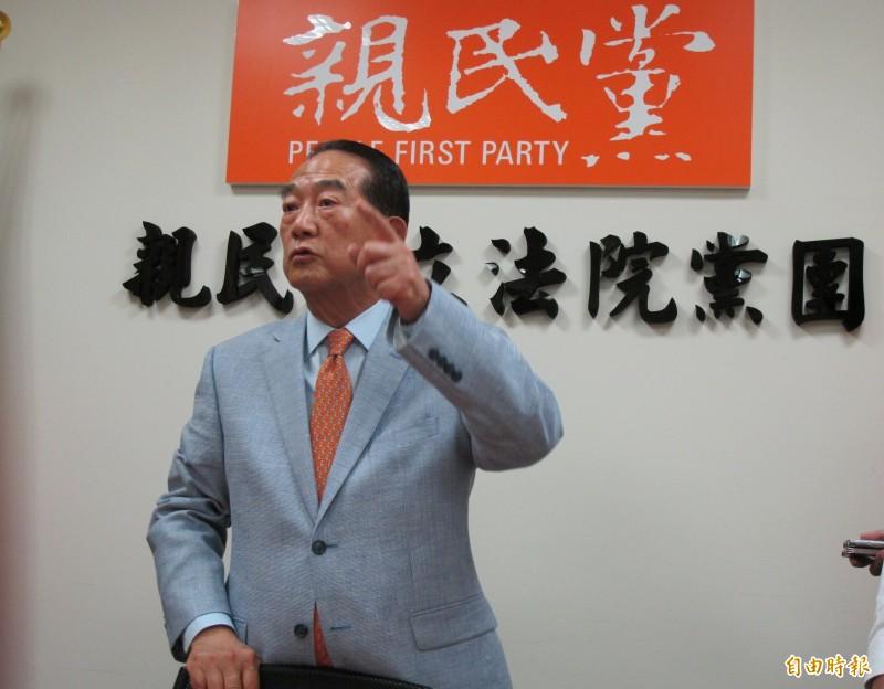 親民黨今天公布首波區域立委提名名單共7人,黨主席宋楚瑜是否投入2020總統大選備受外界關注。(資料照)