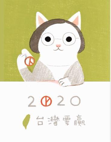 台灣插畫家黃立佩6日在臉書發文分享自己的「GIF動畫」作品,其中神似總統蔡英文的貓咪會進行投票蓋章的動作。(圖擷取自臉書_黃立佩 Lipei Huang/黃立佩 Lipei Huang授權)