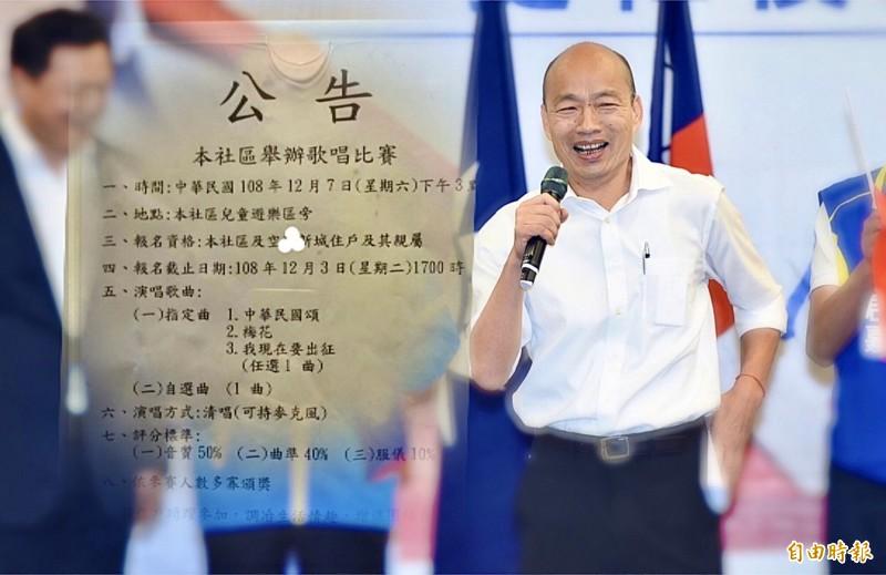 屏東縣1處榮民社區管委會訂定歌唱比賽辦法,指定曲都是韓國瑜的經典歌曲。(記者廖振輝攝,擷自公民割草行動,合成圖)