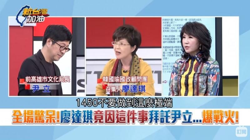 主持人廖筱君(右)聽聞廖達琪(中)用「推論」指控尹立(左)是1450網軍,當下糾正說「你一定要提證據跟數字,你是個學者,你是國政顧問團的召集人」。(圖擷取自三立新聞台)
