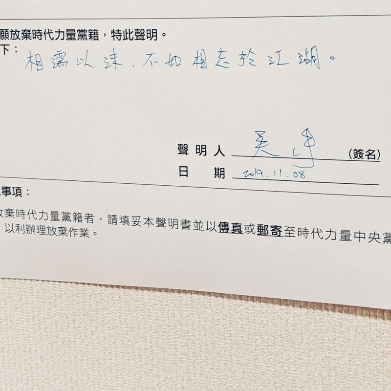 吳崢在退黨文件中寫下,「相濡以沫,不如相忘於江湖」。(圖取自吳崢臉書)
