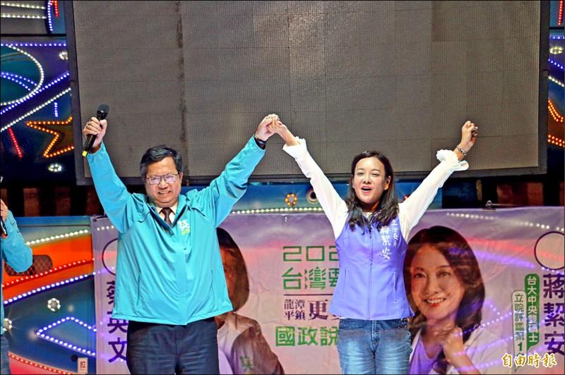 市長鄭文燦(左)昨晚力挺子弟兵蔣絜安(右),籲請選民支持對的人。(記者許倬勛攝)