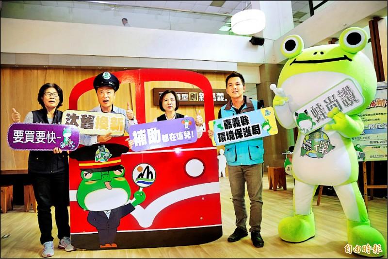 嘉義縣長翁章梁(左二)宣布啟動今年第二期節電補助。(記者林宜樟攝)