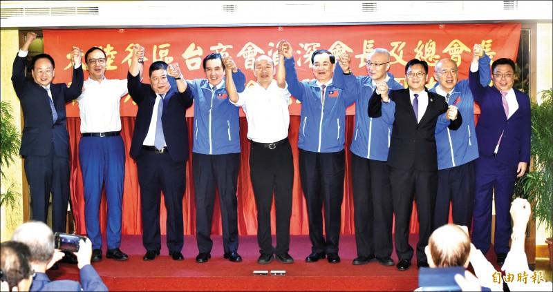 國民黨總統參選人韓國瑜昨天出席「台商後援會」,連戰、馬英九、吳伯雄、朱立倫、吳敦義等歷任黨主席站台,營造全黨團結力挺氣勢。(記者塗建榮攝)