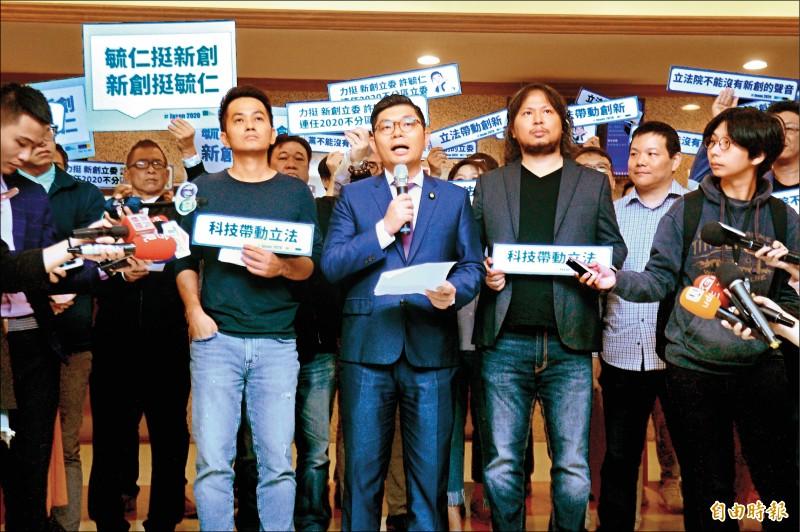 國民黨立委許毓仁(中)和科技業的支持者召開記者會,發表爭取國民黨不分區立委安全名單。(記者王藝菘攝)