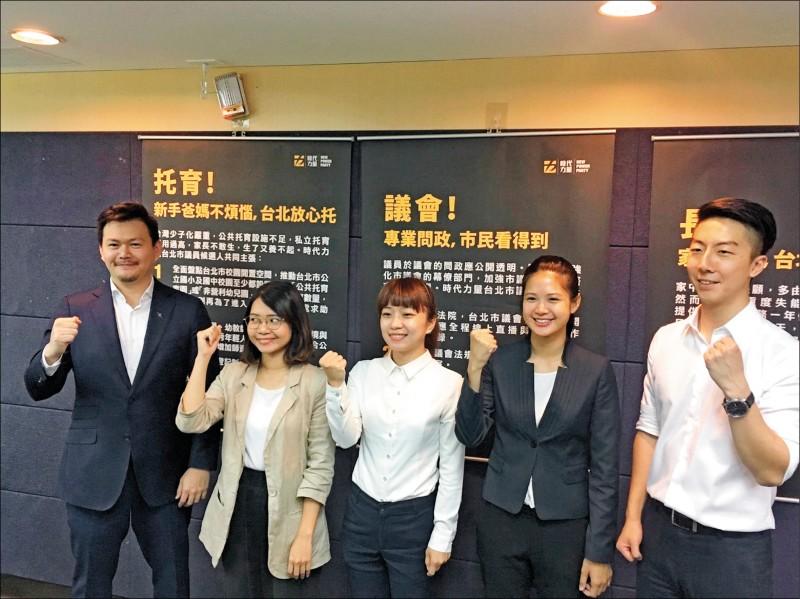 時力台北市議員林亮君(右二)與前發言人吳崢(右一)昨宣布退黨。(資料照)