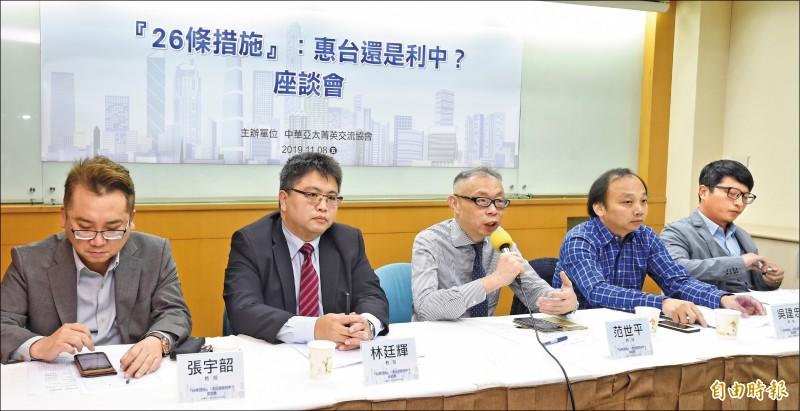 中華亞太菁英交流協會昨舉辦「廿六條措施:惠台還是利中?」座談會。(記者劉信德攝)