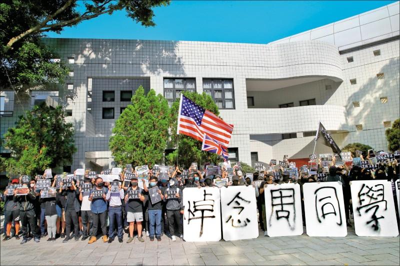 香港科技大學師生八日聚集在校內廣場,哀悼周梓樂。 (美聯社)