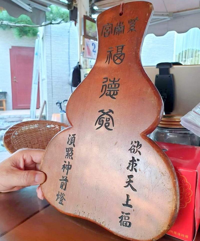 南投縣竹山鎮紫南宮葫蘆型「輪值香牌」,蕴藏在地居民顧守「香火」的文化。