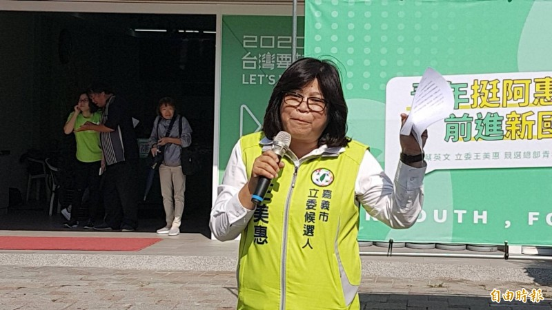 民進黨嘉義市立委參選人王美惠今天上午成立競選總部青年事務部。(記者丁偉杰攝)