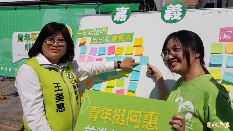 王美惠(左)與嘉義青年透過黏貼嘉義牆,寫下對嘉義的印象及對未來的期許。(記者丁偉杰攝)