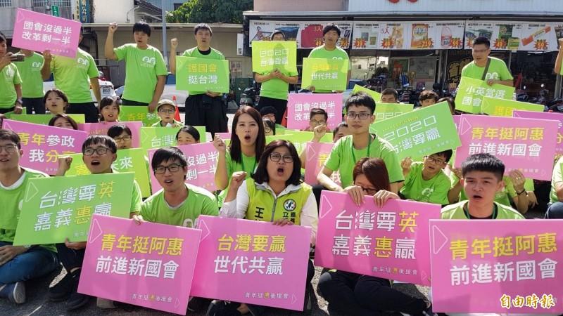 王美惠(前排右三)與嘉義青年高呼「台灣要贏台灣要贏、世代共贏」。(記者丁偉杰攝)