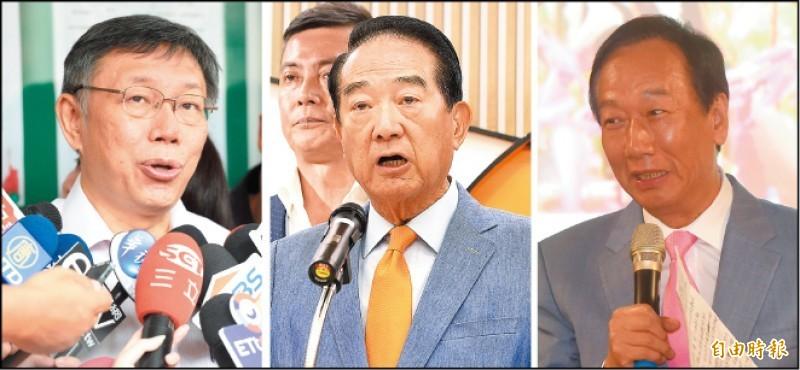 今傳出鴻海創辦人郭台銘(右)可能與親民黨主席宋楚瑜(中)合作,由親民黨與台灣民眾黨共同推薦「郭宋配」角逐總統大選。中選會表示,僅親民黨能夠推薦總統、副總統候選人。圖左為台北市長、台灣民眾黨主席柯文哲。(資料照)