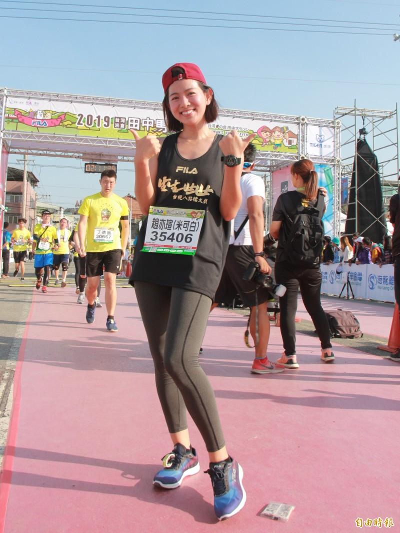 藝人米可白開心跑完健跑組,直呼田中馬風景美,明年要再來參賽。(記者陳冠備攝)