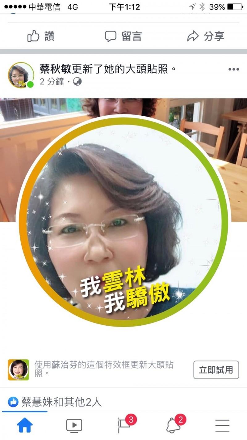 前縣議員更換臉書頭框,表達我雲林我驕傲。(記者林國賢翻攝)