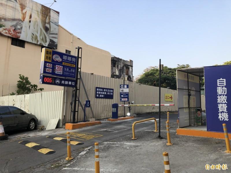 衛爾康餐廳早已拆除一空,目前現址做為收費停車場使用。(記者許國楨攝)