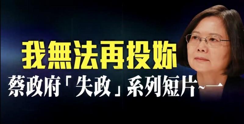 國民黨今發布4支自製的「我無法再投妳~給蔡英文的分手信」系列短片。(取自網路)
