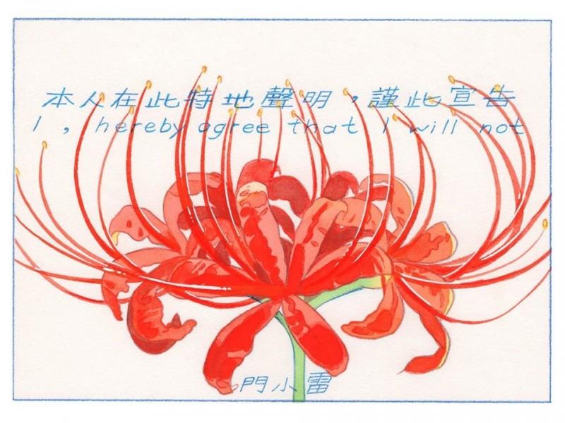香港漫畫家門小雷以「彼岸花」的意象及富有詩意的筆觸精準描繪出香港實況。(圖擷取自臉書_Little Thunder 門小雷/Little Thunder 門小雷授權)