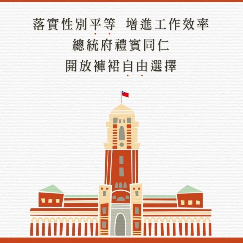 總統府祕書長陳菊表示總統府禮賓同仁,未來將開放褲裙自由選。(記者王榮祥翻攝)