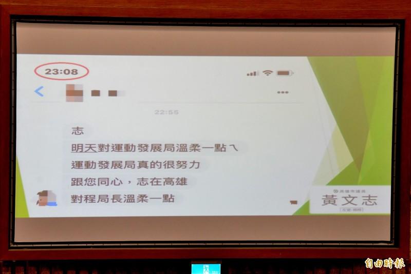高雄市議員黃文志在總質詢時秀出收到的不當簡訊。(記者許麗娟攝)