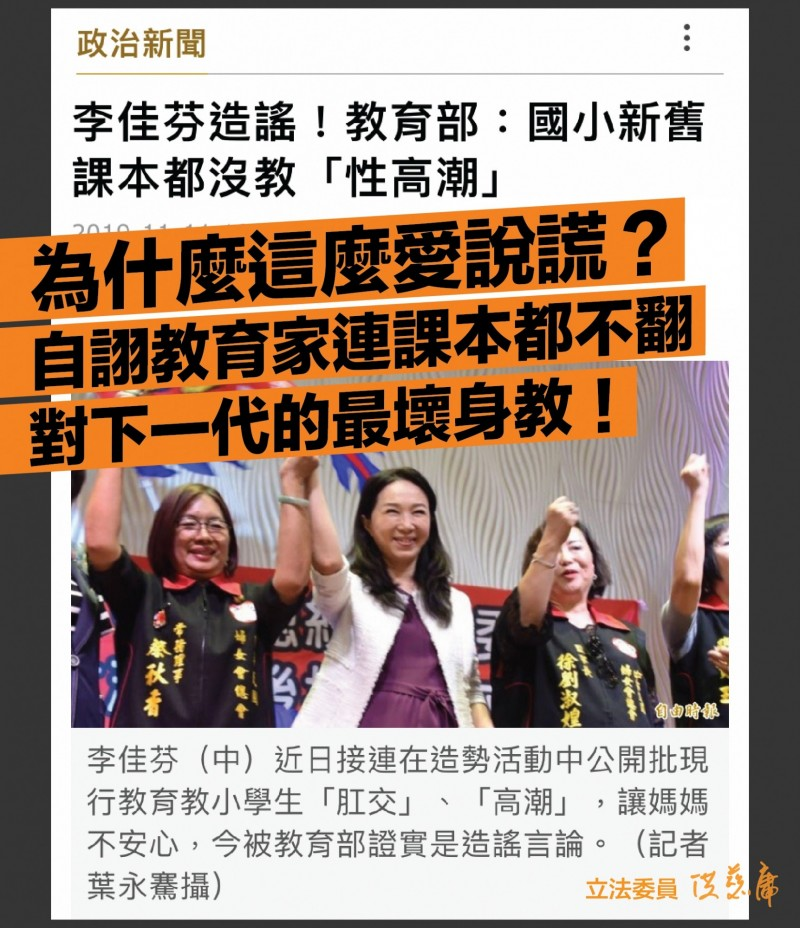 洪慈庸在臉書質疑韓氏夫婦為何愛說謊?(記者張軒哲翻攝)
