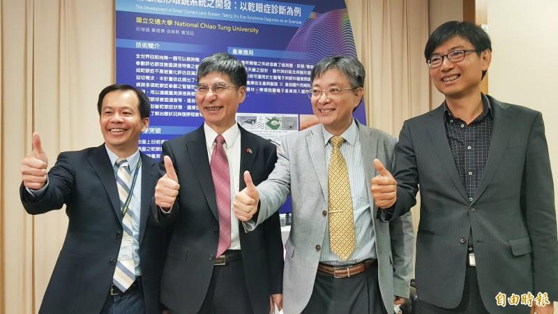 台灣交通大學電機工程學系教授邱俊誠(右二)團隊,成功在隱形眼睛裝上感測器,不但醫療用途可以協助診斷乾眼症,將來可望結合AR開發遊戲。(記者簡惠茹攝)