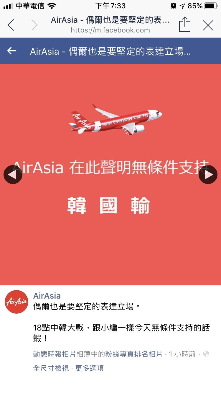 亞航臉書小編po出「無條件支持韓國輸」。(記者顏宏駿翻攝)