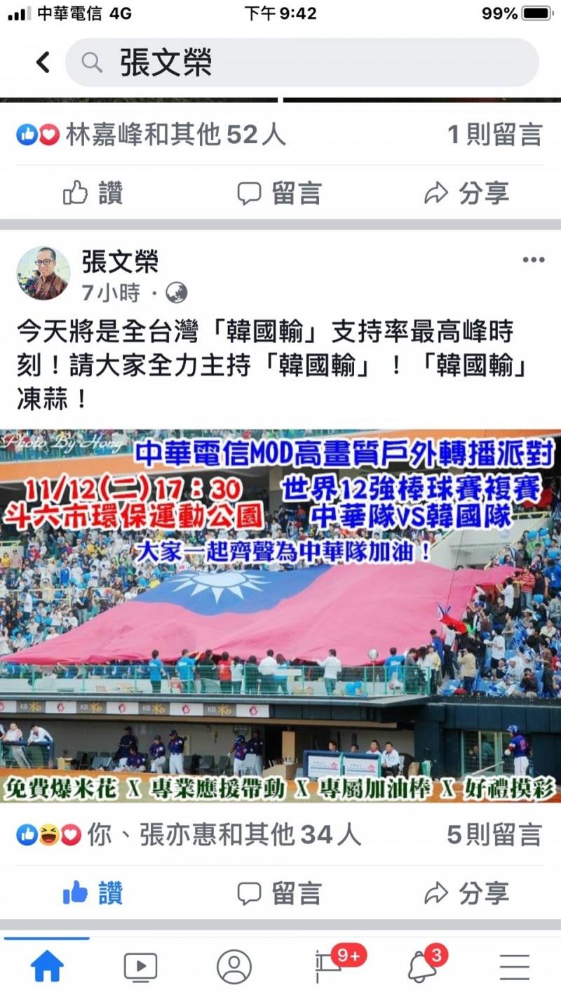 嘉義縣義消張文榮在臉書留言請大家全力主持「韓國輸」。(擷取自張文榮臉書)