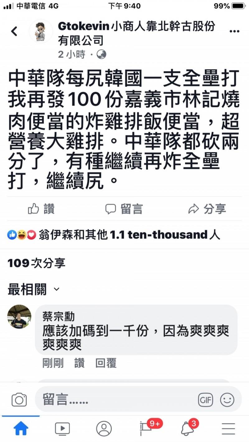 台灣隊全壘打,「小商人」加碼送雞排。(擷取自「小商人」臉書)