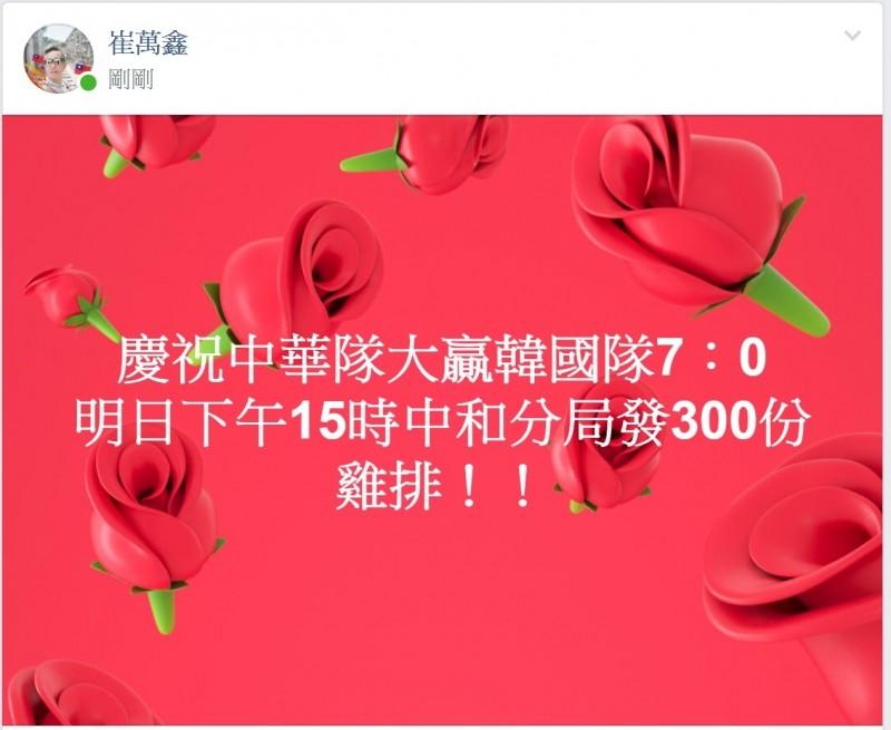 臉書「我是中和人」警員代分局長PO出免費發放300份雞排貼文,引起專頁粉絲強烈迴響。(記者徐聖倫翻攝)