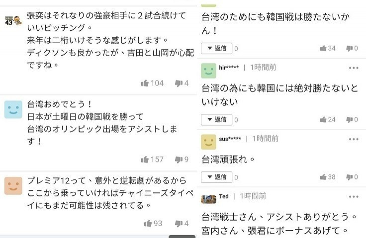 台灣隊今晚完封南韓,日本網友留言恭喜,希望台日攜手進軍東奧。(取自網路)