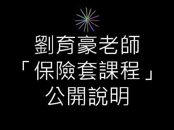 高雄市港和國小教師劉育豪在臉書發文澄清,盼能別再消費他。(圖擷自劉育豪臉書)