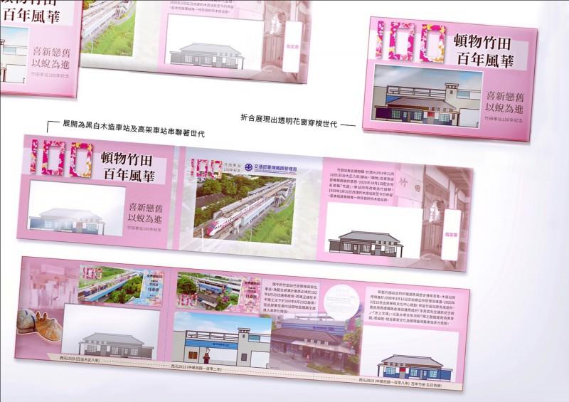 台鐵局為慶祝竹田建站百年,特別推出紀念套票,預計在11月16日於竹田火車站一樓廣場前正式發售。(台鐵局提供)