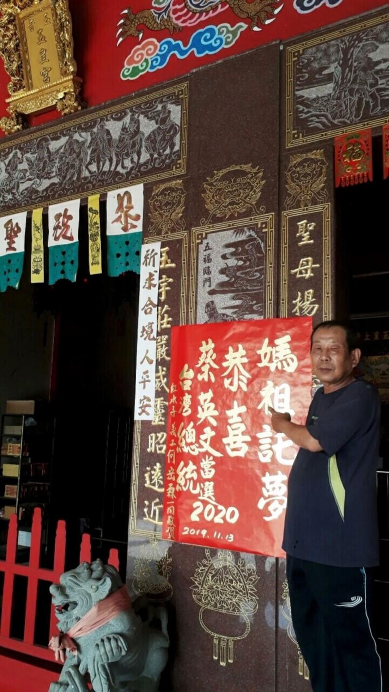 受玉皇宮媽祖託夢,何岳霖在廟前貼出小英當選的慶賀紅紙。(記者吳俊鋒翻攝)