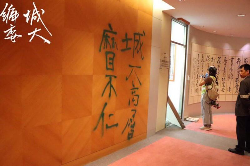 城大牆壁上寫有「城大高層 麻目不仁」的字句。(圖:城大編委臉書)