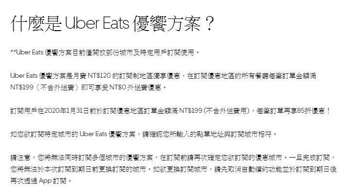 Uber Eats官網推出最新方案,月付120元費用,即可享訂單滿199元免運的優惠。(擷取自Uber Eats官網)