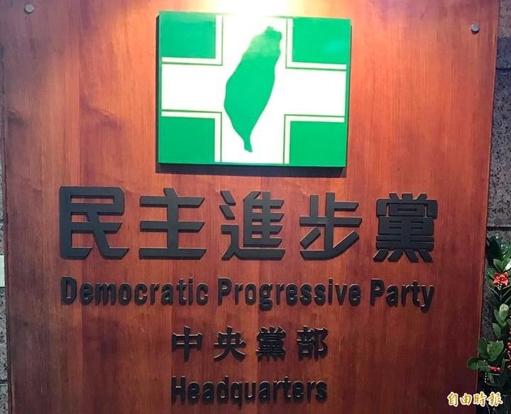 民進黨經討論,提出14席不分區立委安全名單。(資料照)