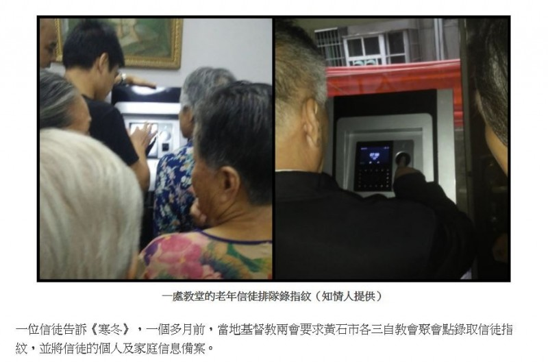 長期關注中國人權問題的《寒冬》雜誌去年曾報導,新疆烏魯木齊一處政府管控的三自教堂被加裝人臉識別系統核查進入者身分,未料卻傳出此一手段開始擴展至全國其他地區施行。(圖翻攝自《寒冬》官網)