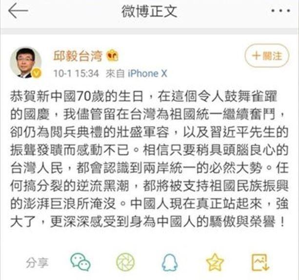 上月1日中�����c日,邱毅在微博「邱毅台�场�PO文。(�X取自邱毅微博)