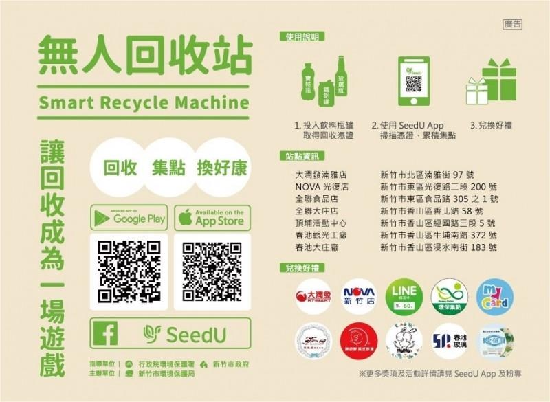 新竹市環保局推出的無人回收站,可利用手機下載並集點數,好康多多。(記者洪美秀翻攝)